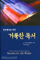영성 형성을 위한 거룩한 독서