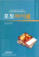 포토 바이블 - 현장감 넘치는 필수신앙서적(전3권)★