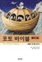 포토바이블 불멸의 증거를 찾아서 - 구약편★