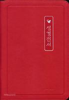 굿바이블 성경전서 슬림 중 단본 (색인/이태리신소재/지퍼/레드/S5)