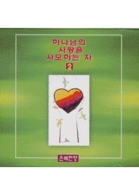하나님의 사랑을 사모하는 자 2 (CD)