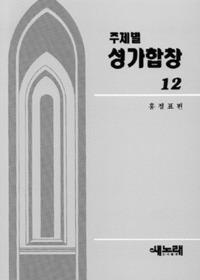 주제별 성가합창 12 (악보)