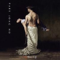박종호 11 - 바닥에 새긴 사랑 (CD)