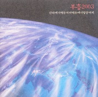 부흥 2003- 한라에서 백두까지 백두에서 땅끝까지 (CD)