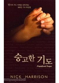 숭고한 기도