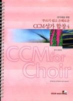 성가대를 위한 부르기 쉽고 은혜로운 CCM성가 합창 4(악보) - 지휘자, 반주자용 스프링 제본