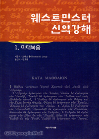 마태복음 - 웨스트민스터 신약강해 1
