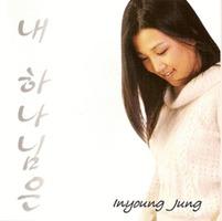 정인영 1 - 내 하나님은(CD)