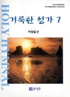 거룩한 성가 7 - 이상길편 (악보)