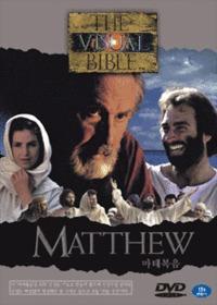 TV로 보는 성경 비주얼 바이블-마태복음(DVD)