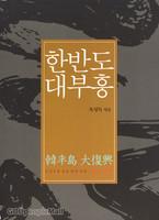 한반도 대부흥-사진으로 보는 한국 교회, 1900-1910