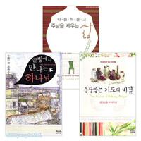 아가페출판사 앤드류 머레이 영성 시리즈 세트(전3권)