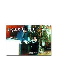 김진홍목사 설교집 제2권 - 가슴으로 믿는 신앙 (10Tape)