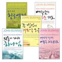 존 번연 시리즈 세트 (전5권)