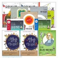신앙만화 주요 저서 세트(전14권)