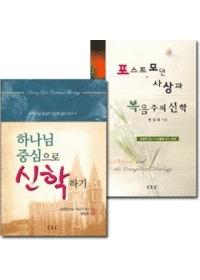 한상화 교수 저서 세트(전2권)