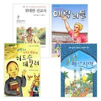 어린이를 위한 선교관련 도서 세트 (전4권)