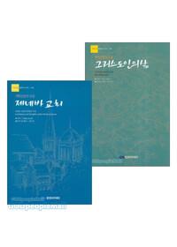 개혁신앙 골든북 시리즈 세트(전2권)