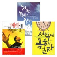 최대복 목사 목숨을 걸라 시리즈 세트(전3권)