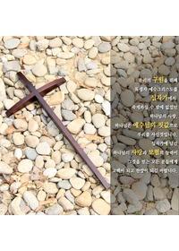 십자가사랑(벽걸이십자가-대)