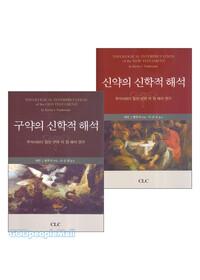 신약 구약의 신학적 해석 세트(전2권)