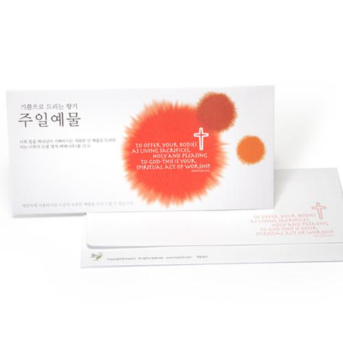 보혈 주일헌금봉투_일회용(1속50매)/연간(1속20매)