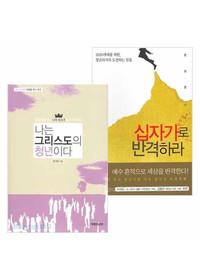 윤성준 저서 세트(전2권)