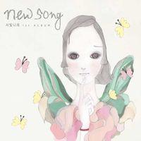 서빛나래 - NEW SONG (CD)