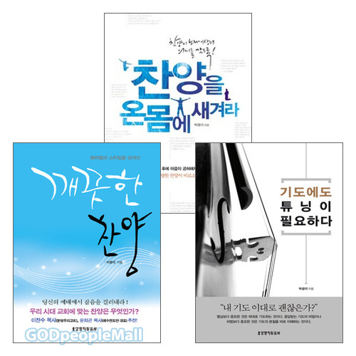 박광리 목사 저서 세트(전3권)