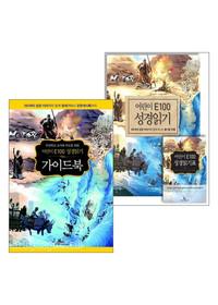 어린이 E100 성경읽기 단행본+가이드북 세트(전2권)