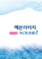 헤븐리터치 Worship 1 - 생수의 강으로 (4부성가악보)