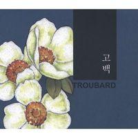 TROUBARD - 고백 (CD)