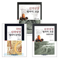 신약성경 헬라어교본 단어집 세트(전3권)