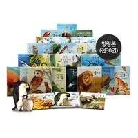 [한국듀이]첫그림 자연관찰 키즈애니멀(전30권)