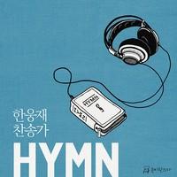 한웅재 - 찬송가 1집 (CD)
