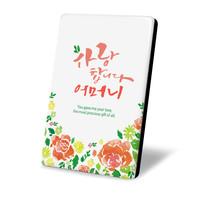 [보임] 미니액자_사랑합니다 어머니6x9