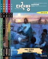 [한영대조판] 다락방 정기구독(1년)