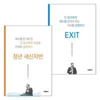 EXIT+ 청년 새신자반 세트(전2권)
