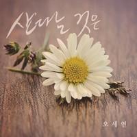 오세연 - 산다는 것은 (CD)