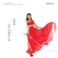 피아니스트 박채성 - 나의 사랑하는 책 (CD)