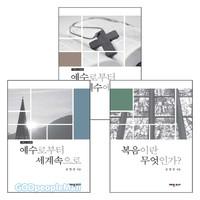 손영진 교수 저서 세트(전3권)