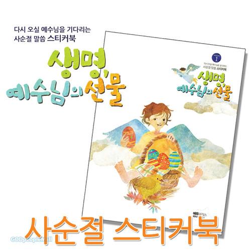 사순절 말씀스티커북 -  생명, 예수님의 선물 (초등학생/학령기)