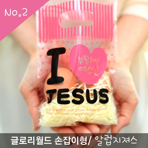 글로리월드 부활절 비닐쇼핑백 2구(20매) - 아이럽지저스_(핑크)