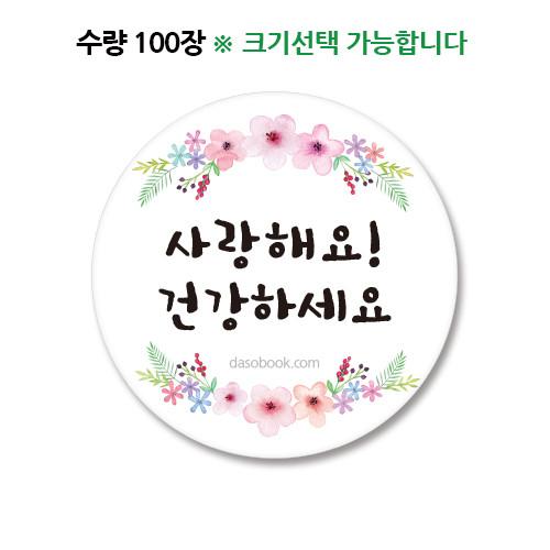 감사스티커-020  ( 수량_1000장)
