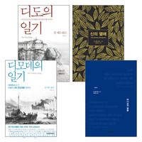 진 에드워즈 2015년~2017년 출간(개정) 도서 세트(전4권)