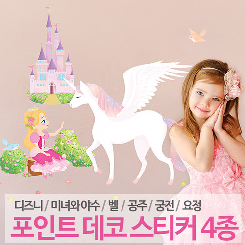 [포인트데코스티커] 디즈니 미녀와 야수 벨 공주 궁전 성 요정_여아방 꾸미기