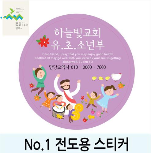 <갓월드> NO.1 전도&선물용스티커(원형)_1000매&2000매 인쇄