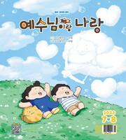 [유아유치부] 예수님이랑 나랑 (2019년 7-8월)