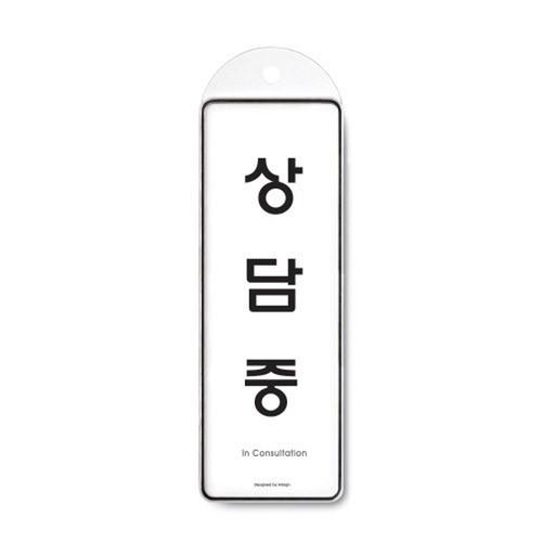 9148 - 상담중 시스템 문패 사인 표지판
