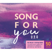 Song For You (4CD)